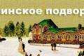Музей елочной игрушки «Клинское подворье»